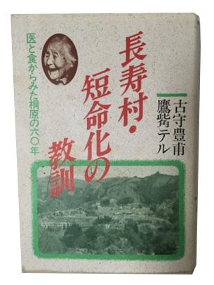 長寿村 短命化の教訓 書籍
