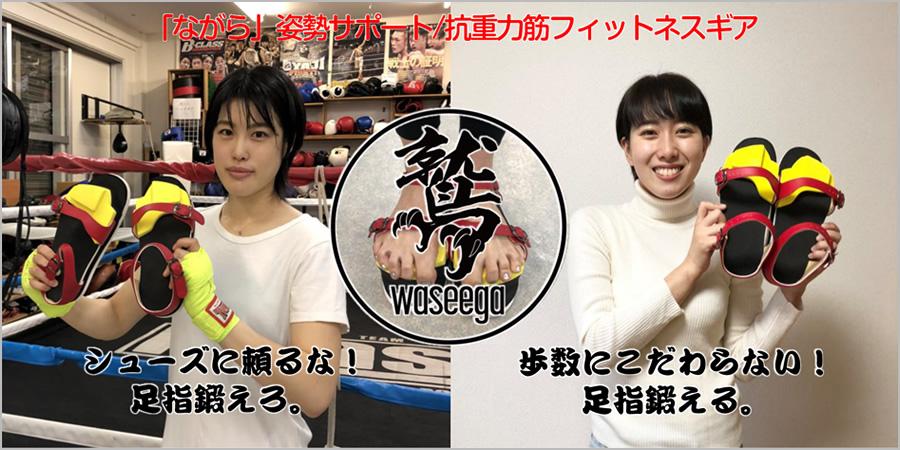 waseega 「ながら」姿勢サポート/抗重力筋フィットネスギア