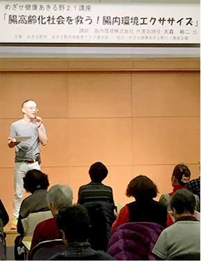 腸内環境を整える食事・運動イベント 東京