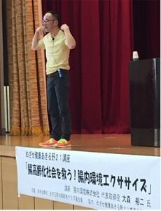 腸内環境を整える運動、食事 東京