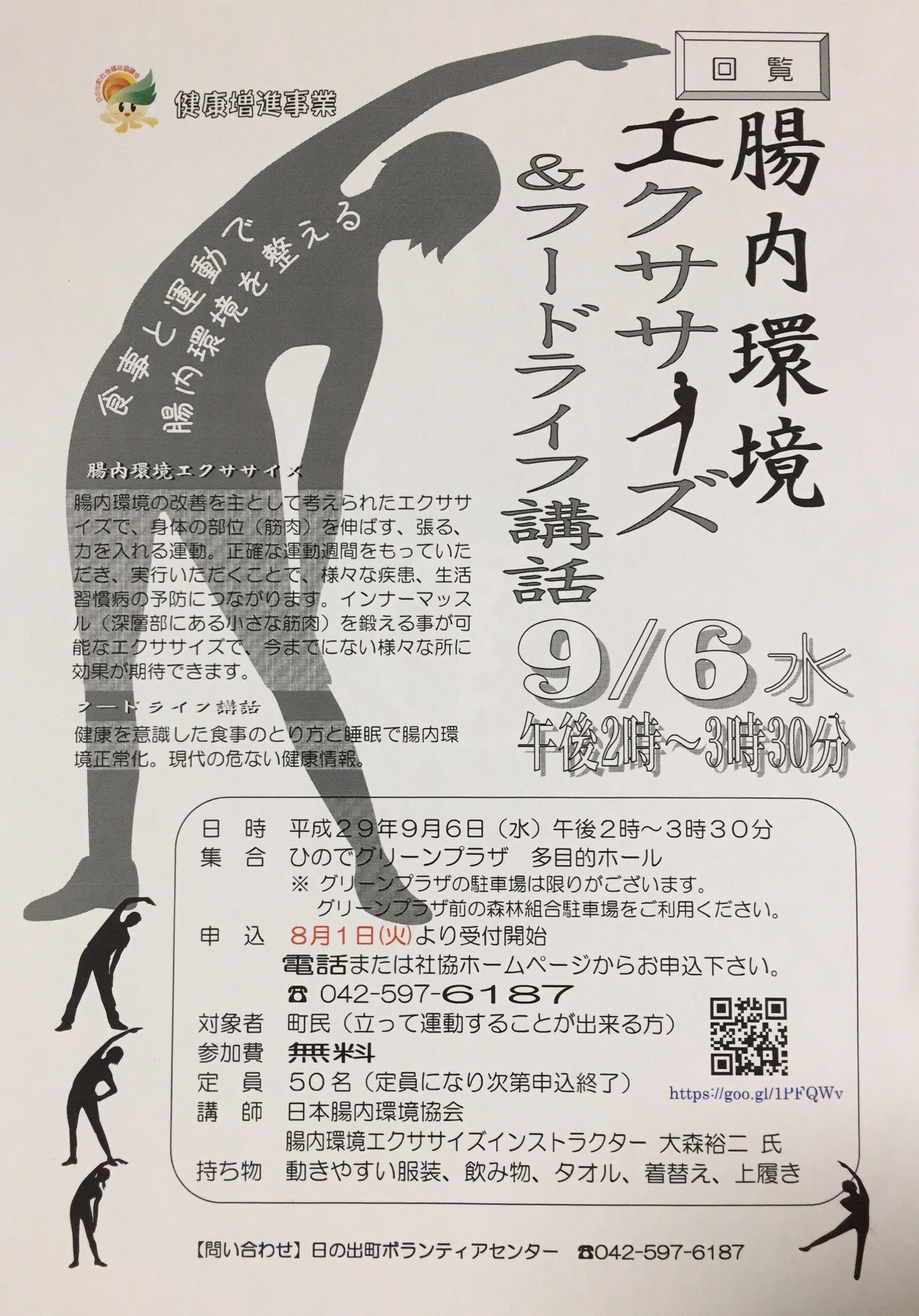 東京 日の出町 腸内環境エクササイズ&フードライフプラン講話