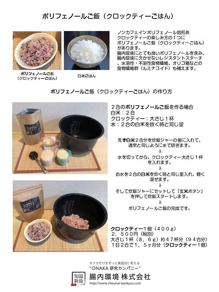 ポリフェノールご飯(クロックティーごはん)の作り方