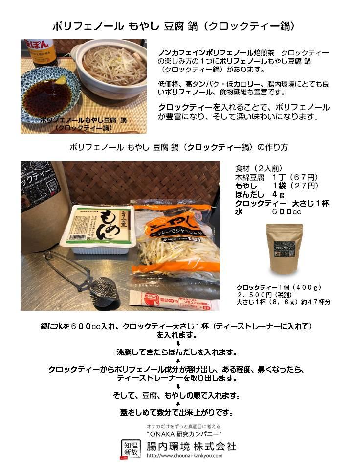 ポリフェノール もやし 豆腐 鍋(クロックティー鍋)