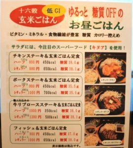 大阪「医食同源」