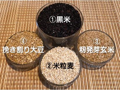 黒米、挽き割り大豆、米粒麦、籾発芽玄米