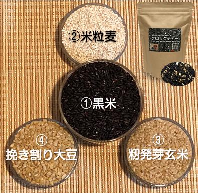 クロックティー素材 黒米、米粒麦、籾発芽玄米、挽き割り大豆
