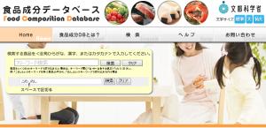 商品成分データベース