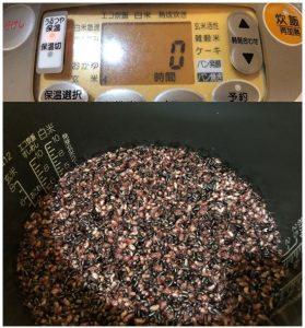雑穀(黒米、玄米)100%ごはんの完成です。