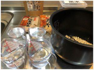 上記を炊飯ジャーの釜に入れ、その後に水:黒米、押麦の倍の量(300mlカップ4杯)を入れます。