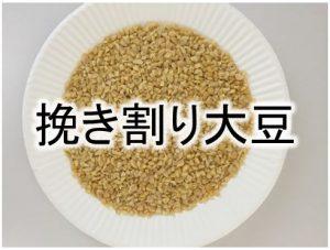 引き割り大豆