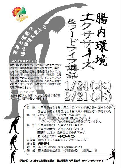 腸内環境エクササイズ&フードライフプラン講話 イベント 東京都
