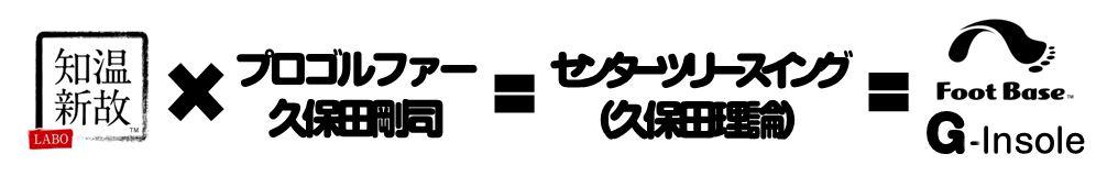 プロゴルファー 久保田剛司 センターツリースイング 久保田理論 フットベース・Gインソール ジーインソール