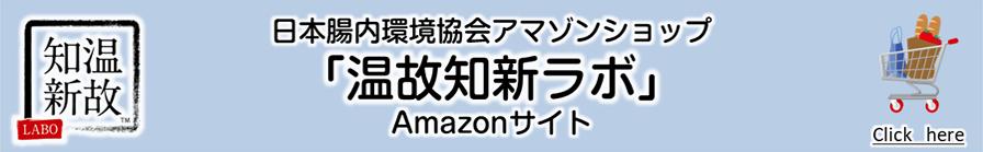 日本腸内環境協会アマゾンショップ「温故知新ラボ」Amazonサイト