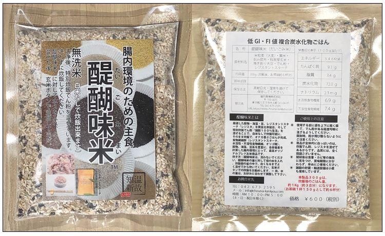 醍醐味米商品画像