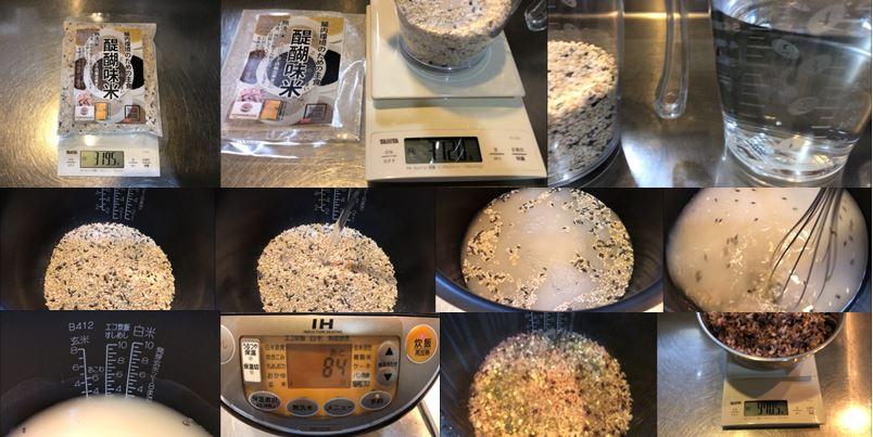 醍醐味米 炊飯方法2