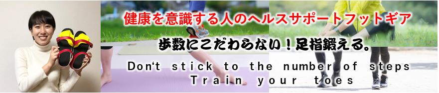 「歩数にこだわらない、足指鍛える」健康を意識する人のヘルスサポートフットギア ワシーガトウズ