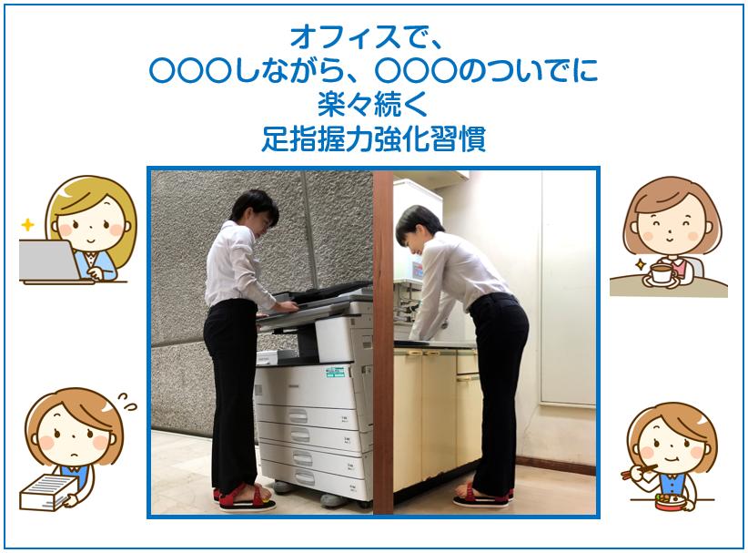 自宅でオフィスで、〇〇〇しながら、〇〇〇のついでに足指握力強化習慣