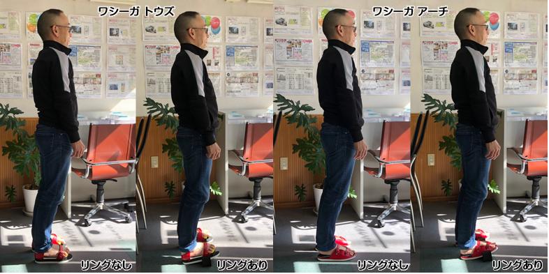 ワシーガリングで正しい姿勢習慣