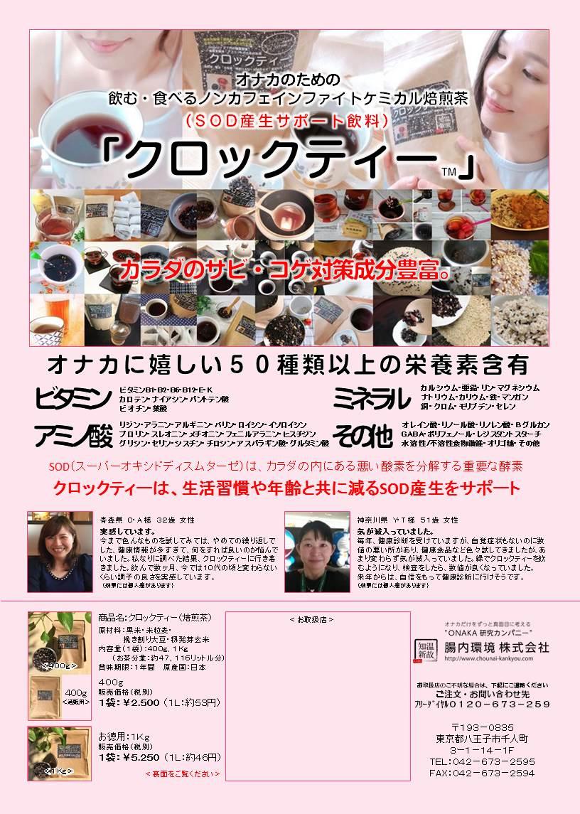 飲む・食べるノンカフェインファイトケミカル焙煎茶(SOD産生サポート飲料)  <クロックティー>