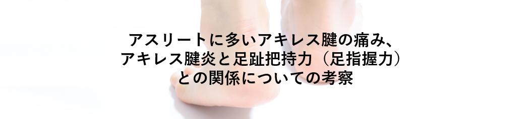 アスリートに多いアキレス腱の痛み、 アキレス腱炎と足趾把持力(足指握力) との関係についての考察