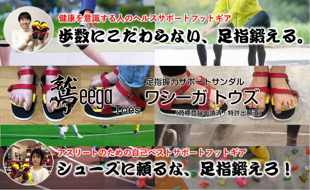足指鍛える 足指握力 強化トレーニング サポートサンダル「ワシーガトウズ」