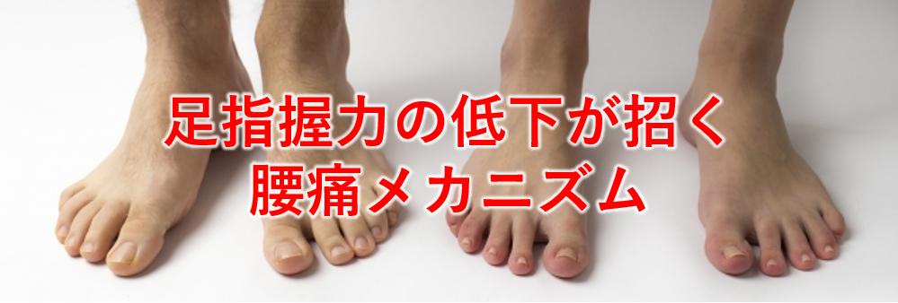 足趾把持力(足指握力)と足トラブル(浮き指、外反母趾)、腰痛の関係2