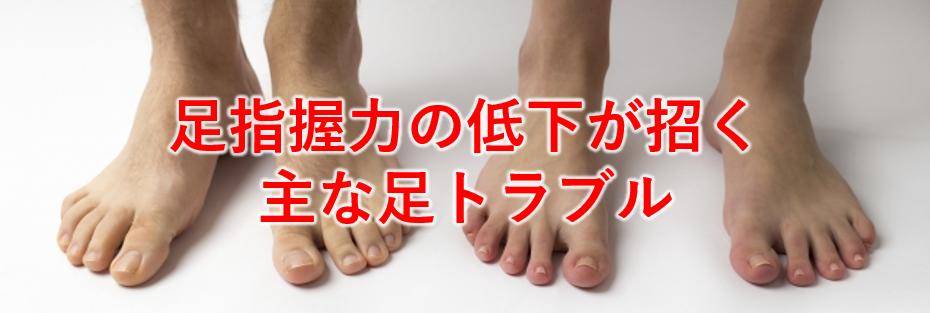 足趾把持力(足指握力)と足トラブル(浮き指、外反母趾)、腰痛の関係1