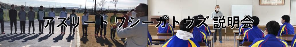 スポーツ競技 アスリート、ワシーガトウズ説明会