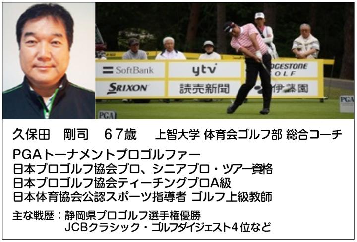 ワシーガトウズのゴルフメソッド及び 第一回 プロゴルファー久保田 剛のワシーガトウズ使用レポート