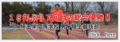 埼玉栄高等学校 男子陸上競技部 18年ぶり総合優勝