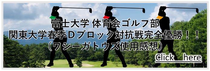 ワシーガトウズ ゴルフ使用感想