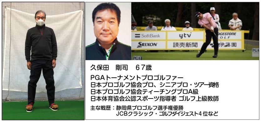 上智大学 ゴルフ部総合コーチによるパターの基本について及びワシーガトウズ使用感想