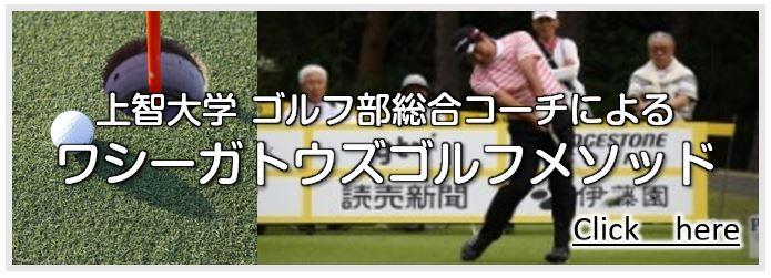 ワシーガトウズ ゴルフ練習方法